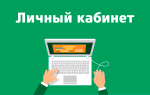 Регистрация в личном кабинете оператора по вывозу мусора Экология-Новосибирск