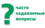 Ответы на часто задаваемые вопросы по вывозу мусора в 2019 году