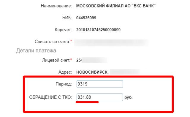 Экология-Новосибирск задолженность через Сбербанк