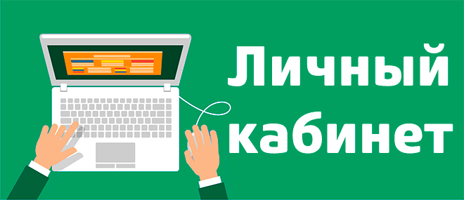 Регистрация в личном кабинете Экология-Новосибирск