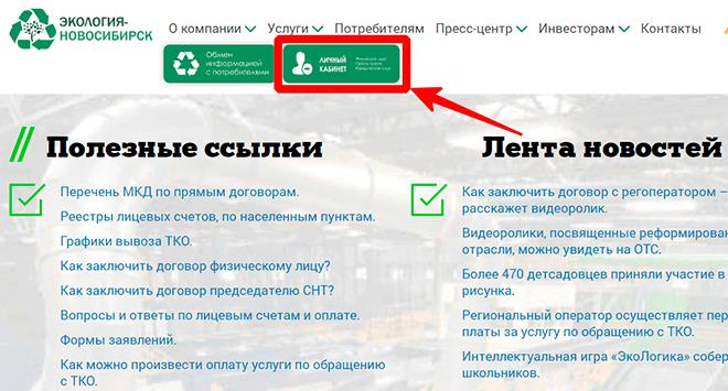 Вход в личный кабинет Экология-Новосибирск