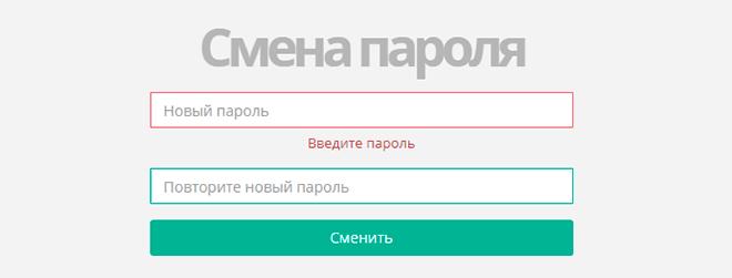 Смена пароля в личном кабинете Экология-Новосибирск