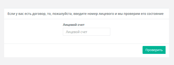 Ввод лицевого счета в личном кабинете Экология-Новосибирск