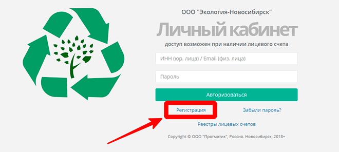 Регистрация Экология-Новосибирск