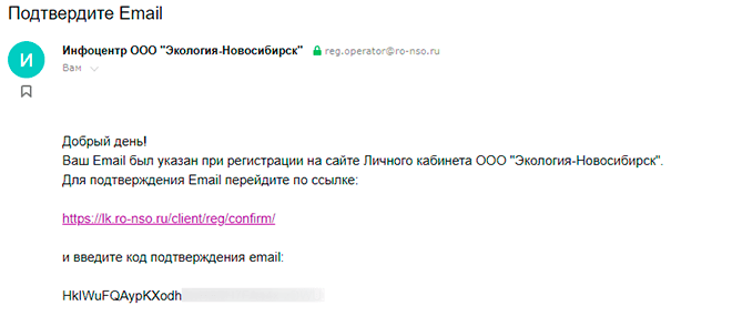Письмо от Экология-Новосибирск при регистрации в личном кабинете