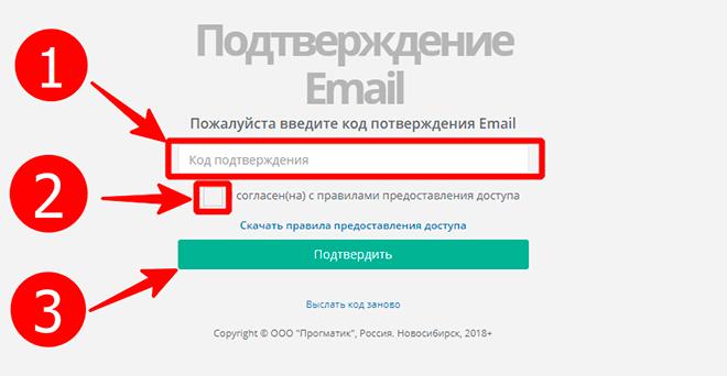 Ввод кода подтверждения Email при регистрации личного кабинета Экология-Новосибирск