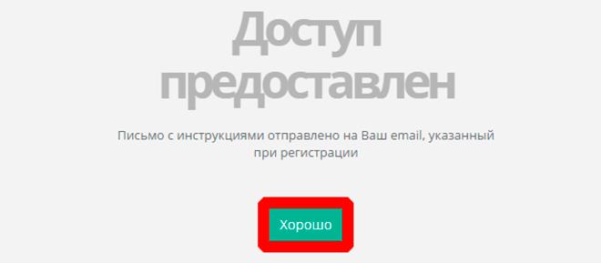 Доступ в личный кабинет Экология-Новосибирск