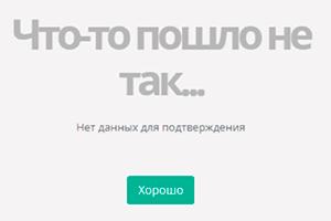 Ошибка при регистрации в личном кабинете Экология-Новосибирск