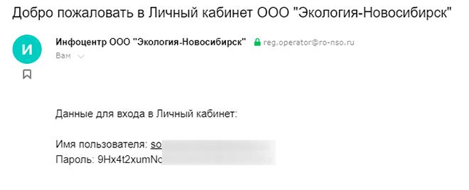 Письмо с доступами в личный кабинет Экология-Новосибирск