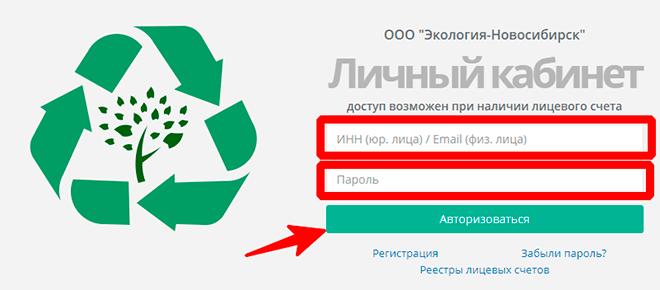 Авторизация в личный кабинет Экология-Новосибирск