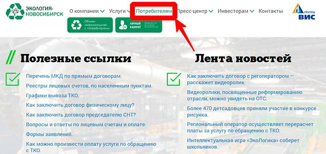 Экология-Новосибирск, Потребителям