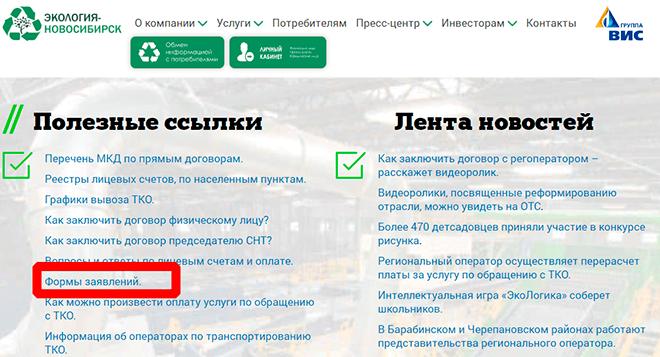 Экология-Новосибирск - бланк заявления на вывоз мусора
