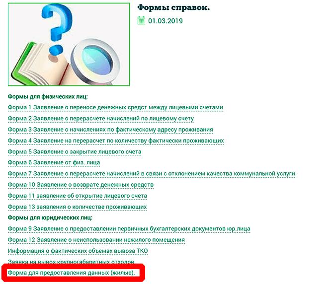 Форма для предоставления данных о жильцах в Экология-Новосибирск
