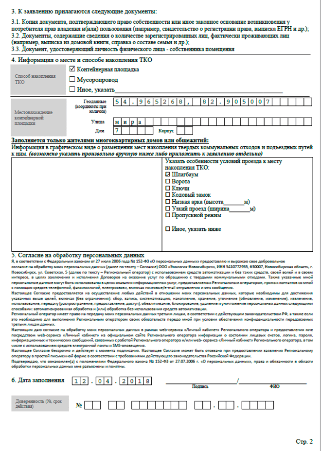 Образец заполнения заявления на вывоз мусора в Новосибирске - страница 2