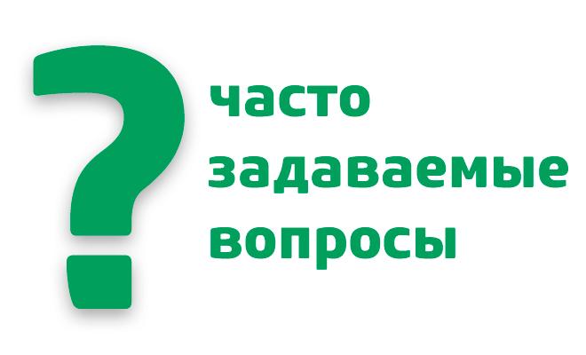Часто задаваемые вопросы по вывозу мусора